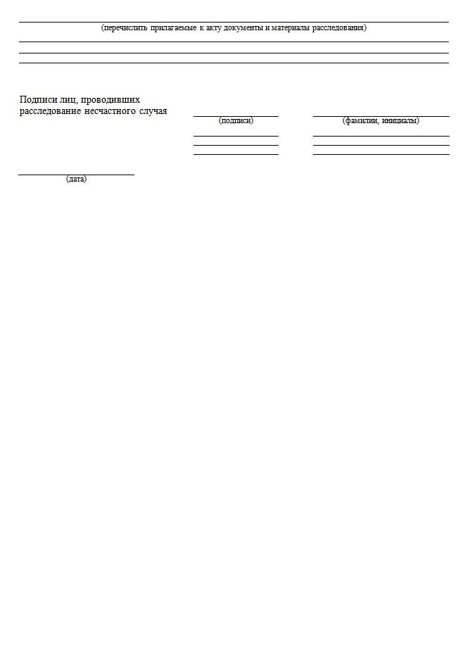 Акт расследования несчастного случая на производстве